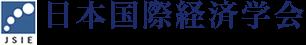 日本国際経済学会